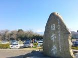 富士山の絶景ポイント 日本平