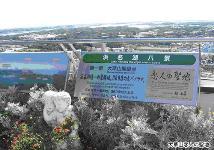 大草山展望台