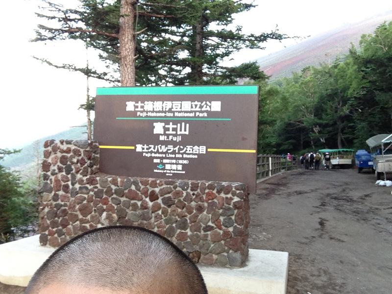 富士登山開始