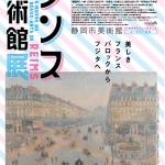 「ランス美術館展」|静岡市美術館
