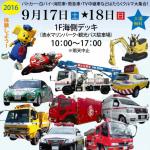 静岡はたらくクルマ展2016   S PULSE DREAM PLAZA エスパルスドリームプラザ