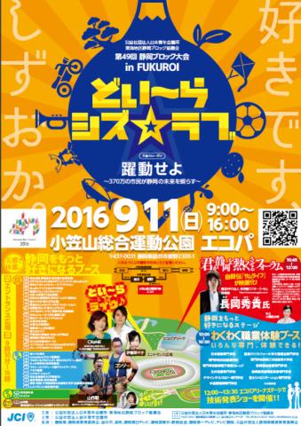 第49回静岡ブロック大会 in Fukuroi「どいーら シズラブ」