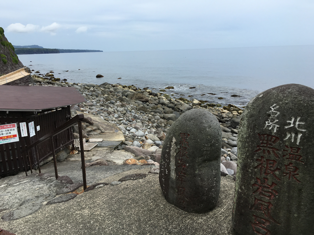 北川名所:黒根岩風呂