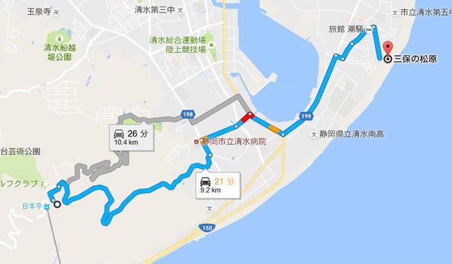 日本平から三保の松原へ