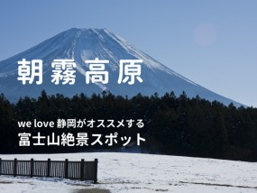 富士山絶景スポット:道の駅朝霧高原