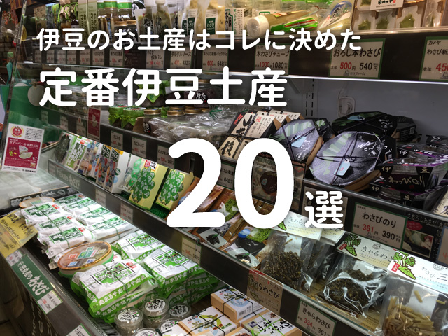 定番伊豆土産20選