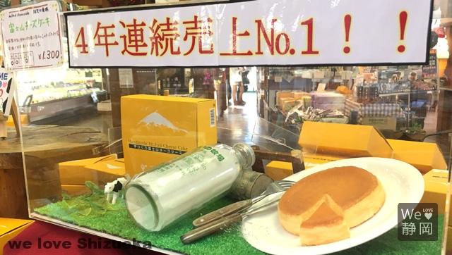 まかいの牧場:富士山チーズケーキ