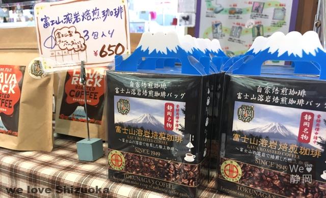 まかいの牧場:富士山溶岩焙煎コーヒー