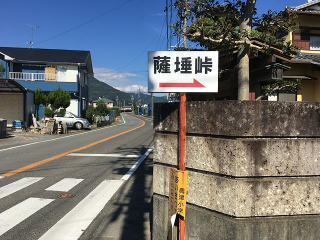 薩埵峠への看板
