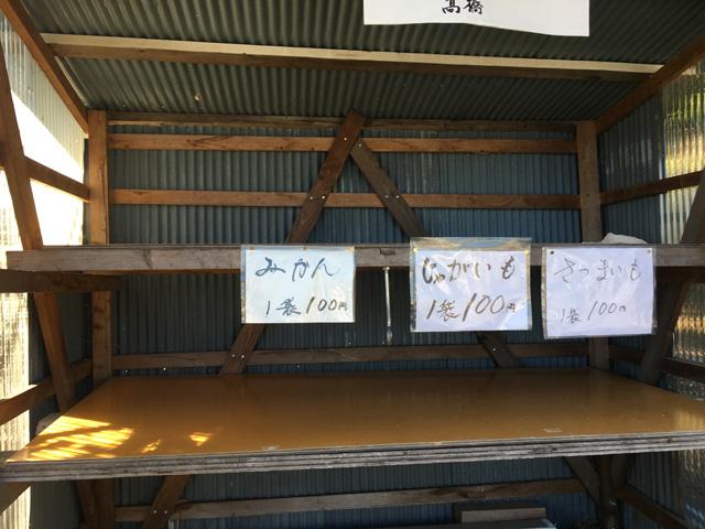 薩埵峠のお土産売り場