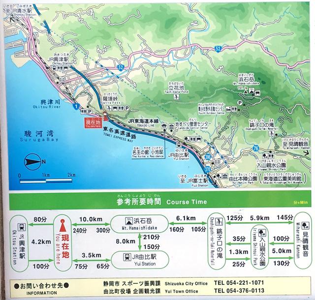 薩埵峠のハイキングコース
