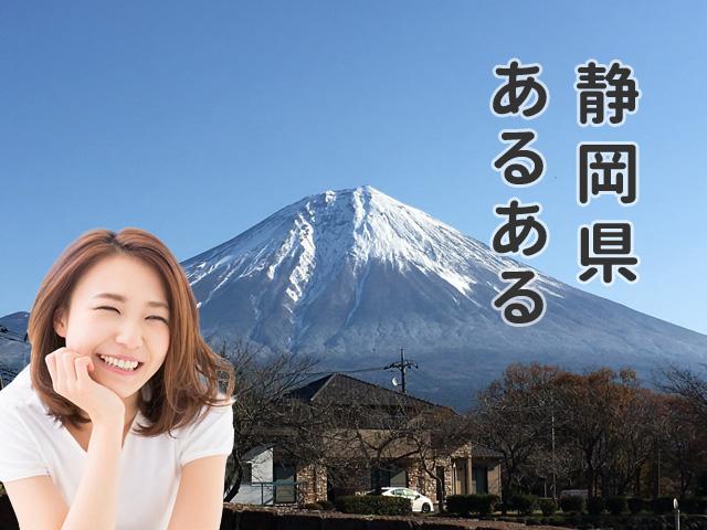 静岡県あるある