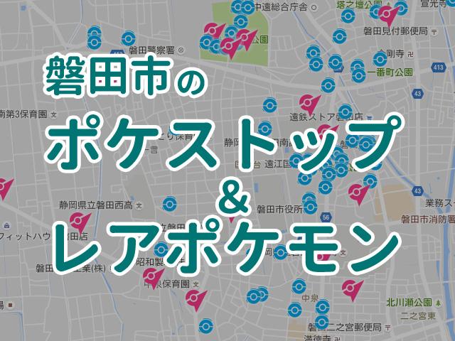 磐田市のポケストップとレアポケモン情報
