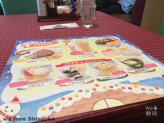 炭焼きレストランさわやかの紙マット
