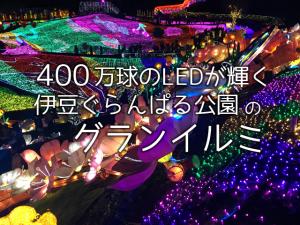 楽しむイルミ!400万球のLEDに彩られたぐらんぱる公園のイルミネーション
