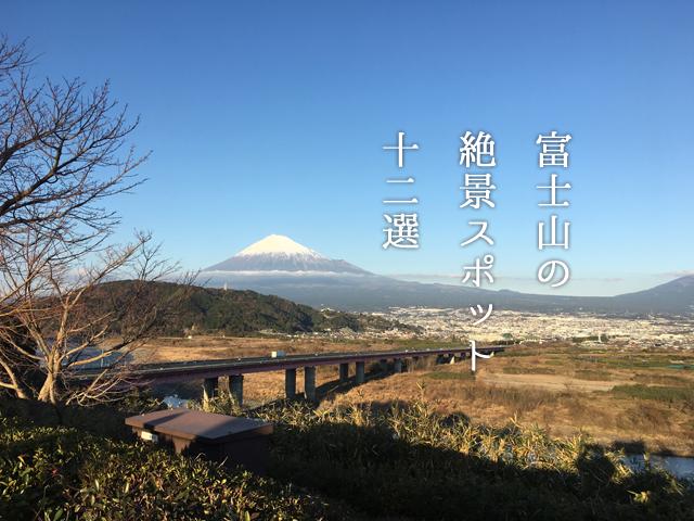 富士山絶景スポット12選
