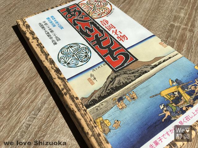静岡土産「安倍川餅」