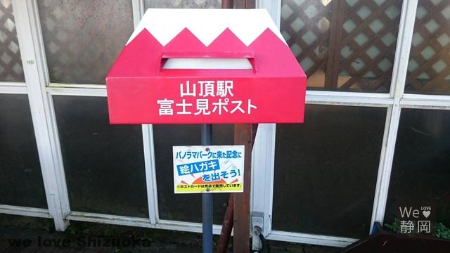 富士見ポスト