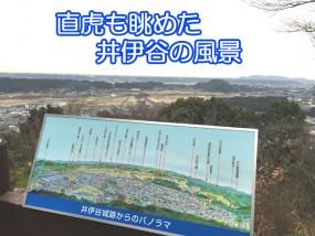 井伊谷周遊コース