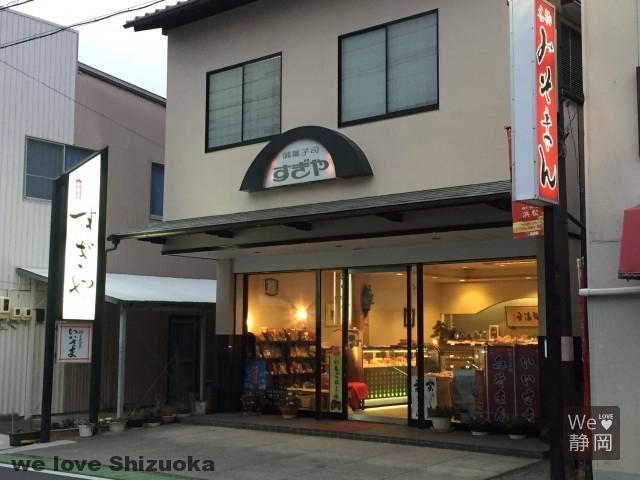 井伊谷の和菓子屋「御菓子司 すぎや製菓」