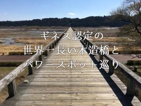 ギネス認定の蓬莱橋