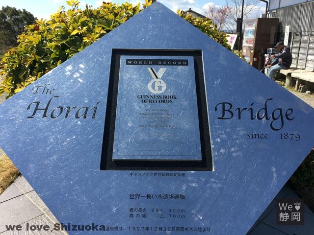 ギネス認定の世界一長い木造橋蓬莱橋