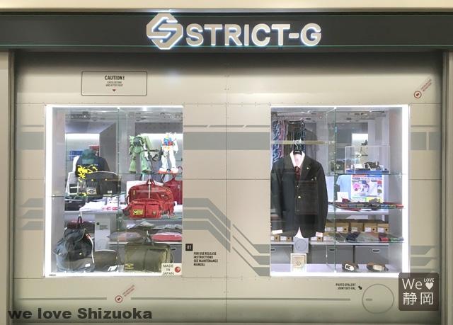 ガンダムグッズのお店「STRICT-G」