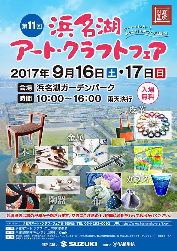 11回浜名湖アートクラフトフェア