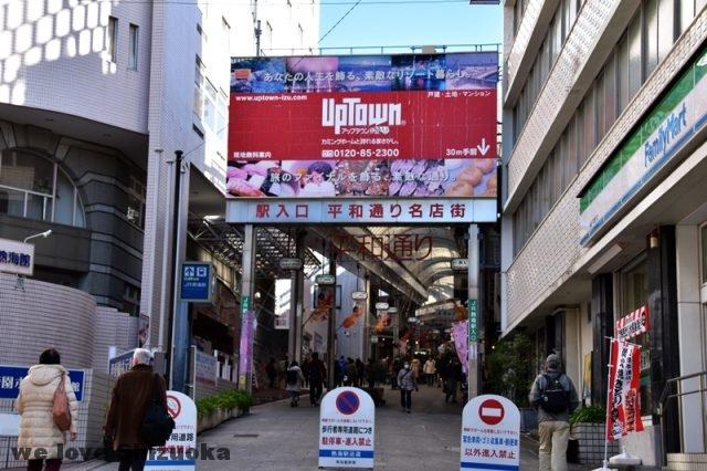 熱海 平和通り商店街