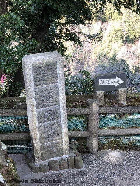 浄蓮の滝 石塔
