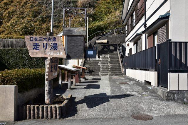 伊豆山温泉 走り湯
