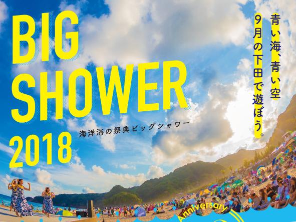 bigshower2018
