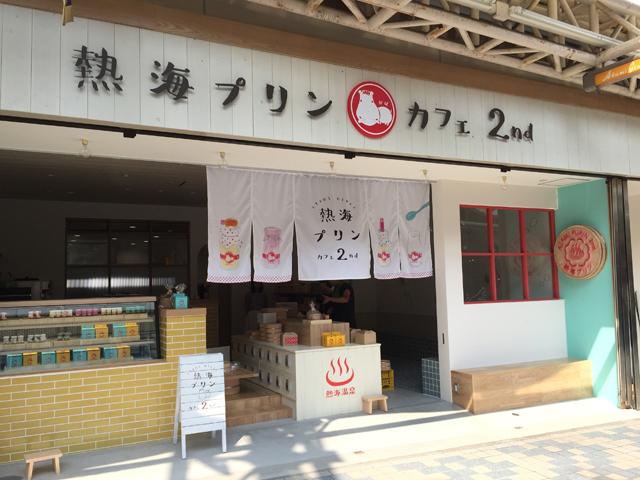 熱海プリンカフェ