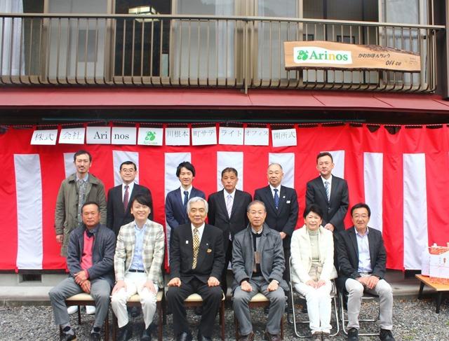 川根本町地方創生プロジェクト