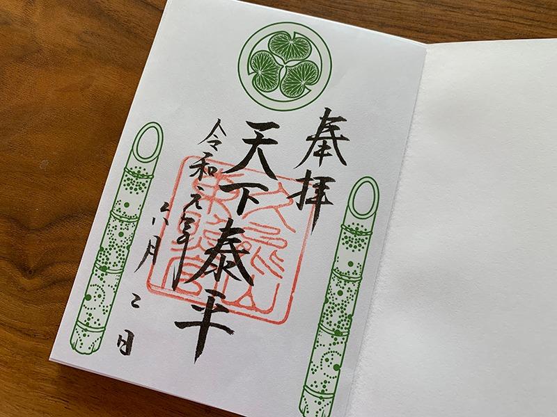 久能山東照宮:天下泰平の竹あかり特別御朱印