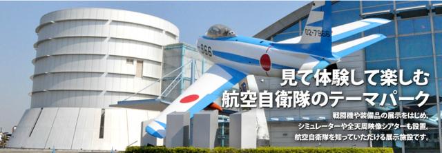 浜松広報館エアパーク