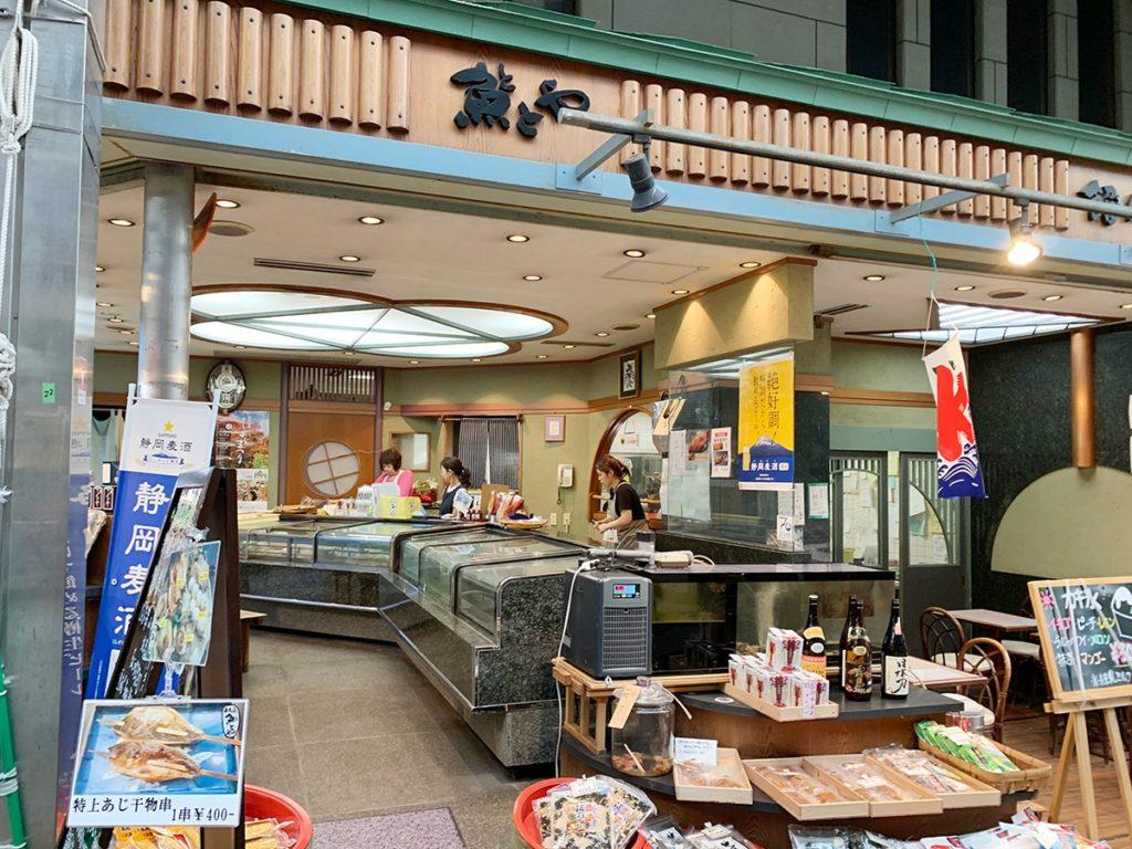 熱海平和通り商店街の魚とや(ととや)