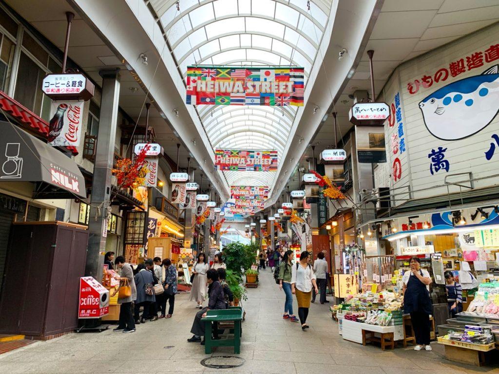 熱海平和通り商店街