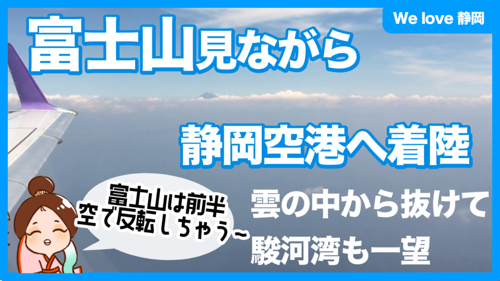 富士山見ながら富士山静岡空港へ着陸