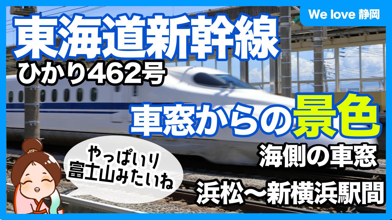 東海道新幹線の車窓からの景色:車窓動画