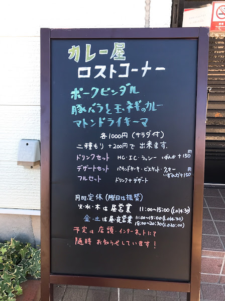静岡カレー屋:ロストコーナー