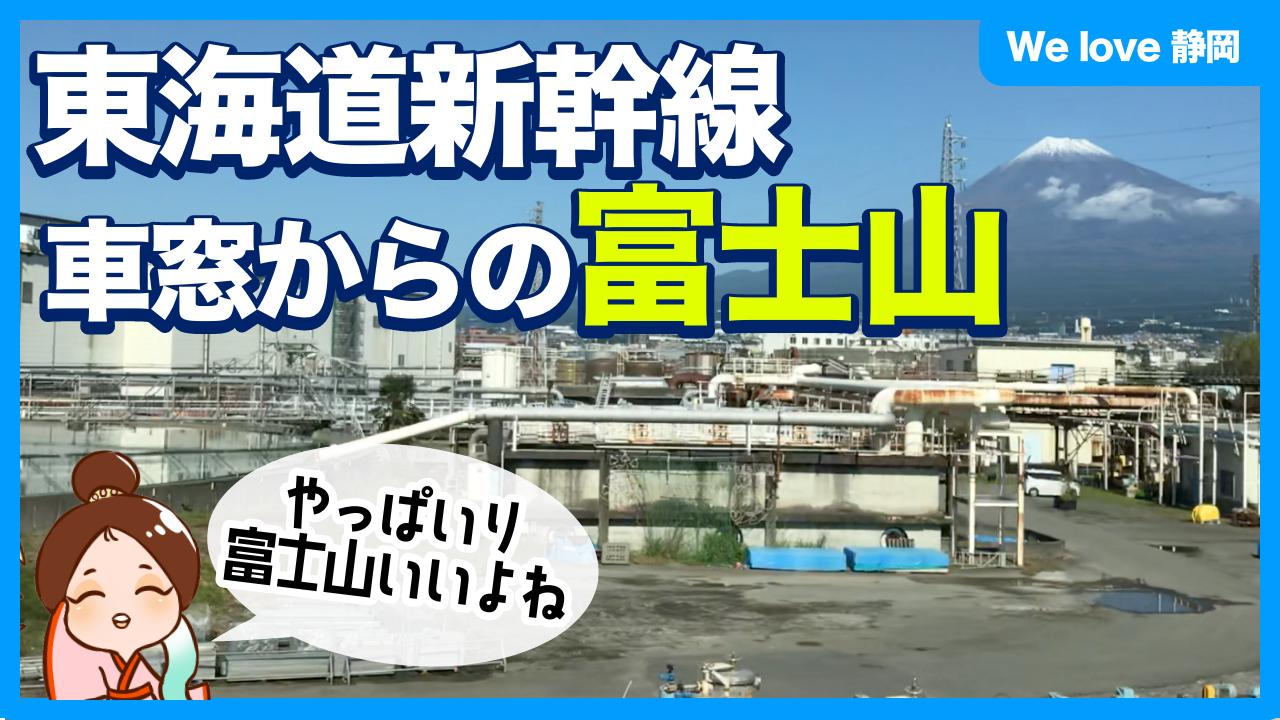 新幹線車窓からの富士山