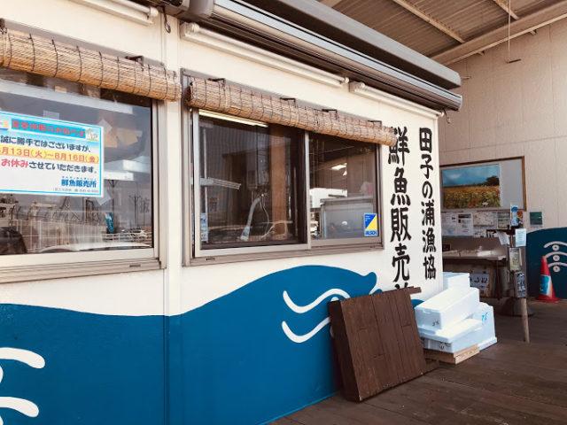 富士市:漁業食堂