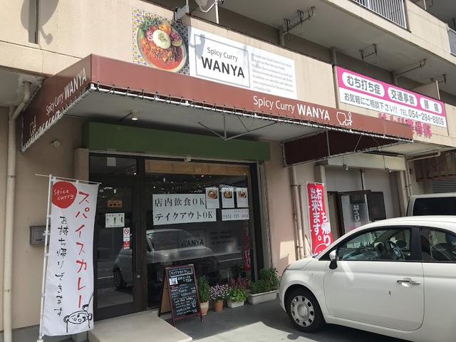 静岡市:スパイシーカレーワンヤ