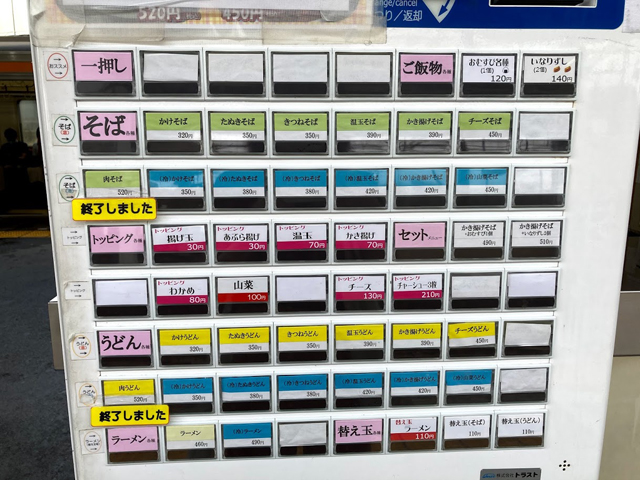 静岡駅:チーズそば