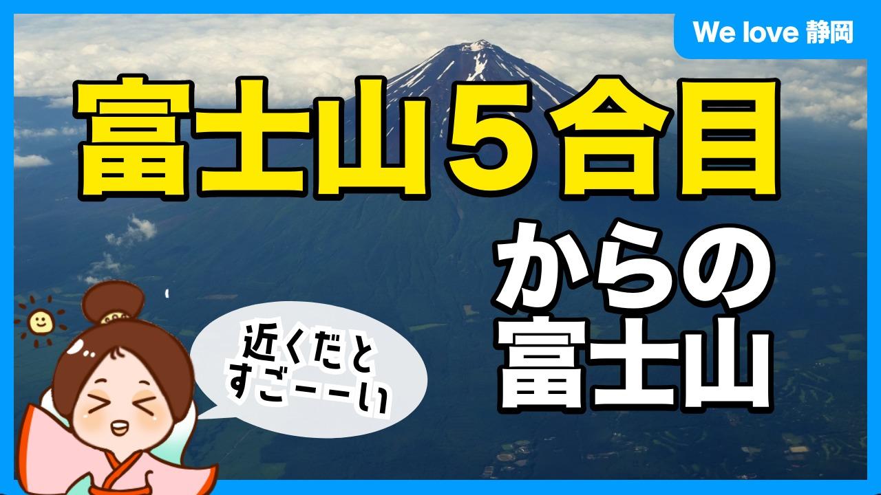 静岡:20200812:富士山5合目