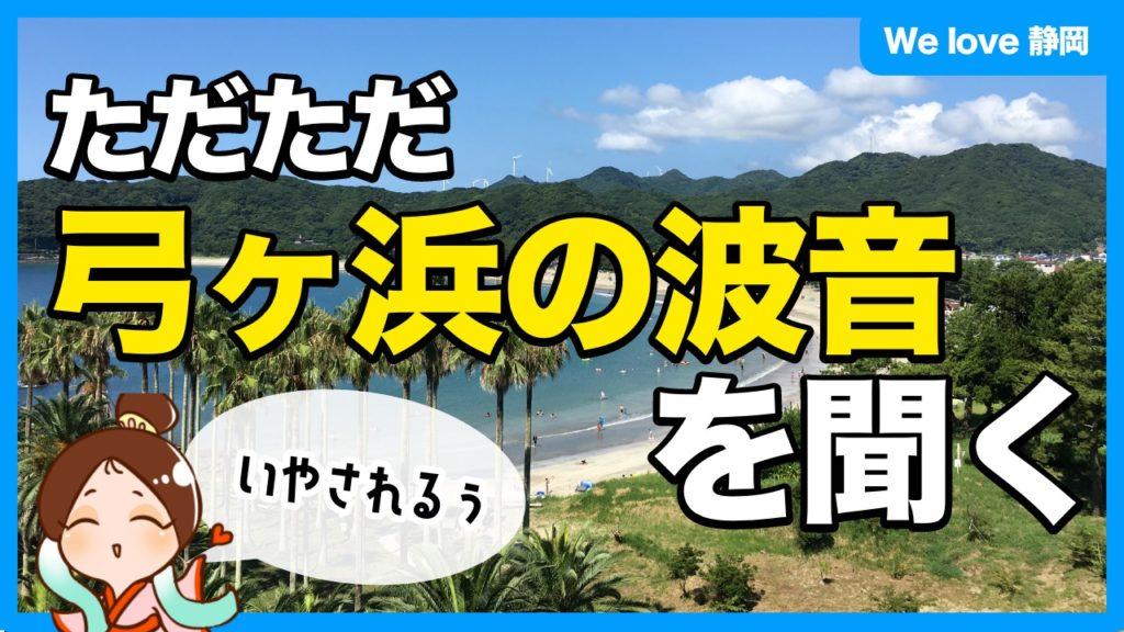 静岡:20200812:南伊豆の波の音をただただ聞く動画