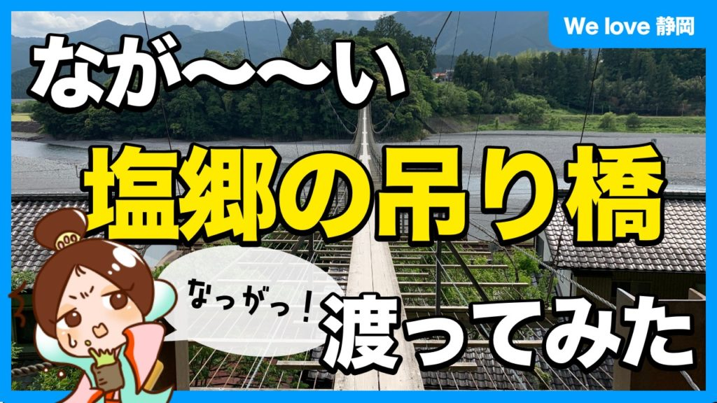 静岡:20200812:塩郷の吊橋