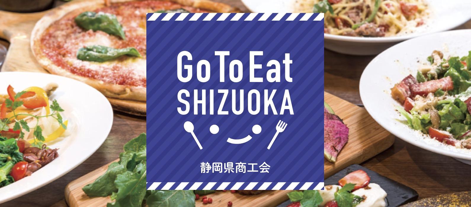 go to eat shizuoka
