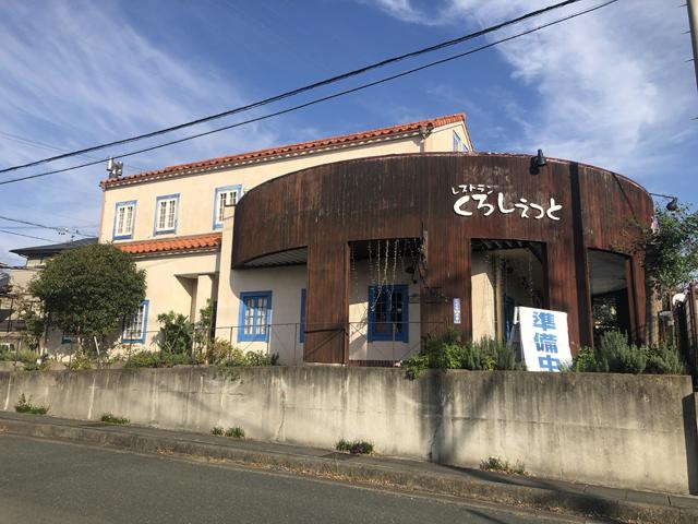 磐田市『くろしぇっと』